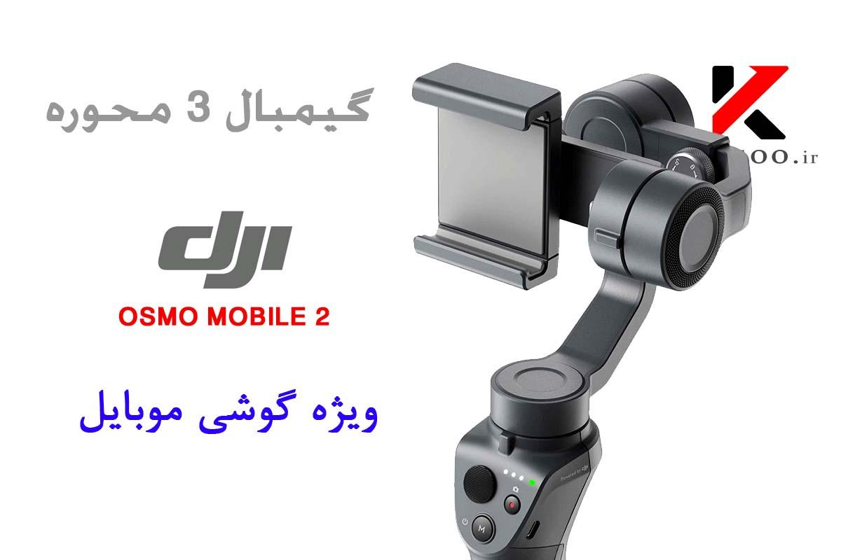 مشخصات فنی لرزش گیر موبایل OSMO Mobile 2