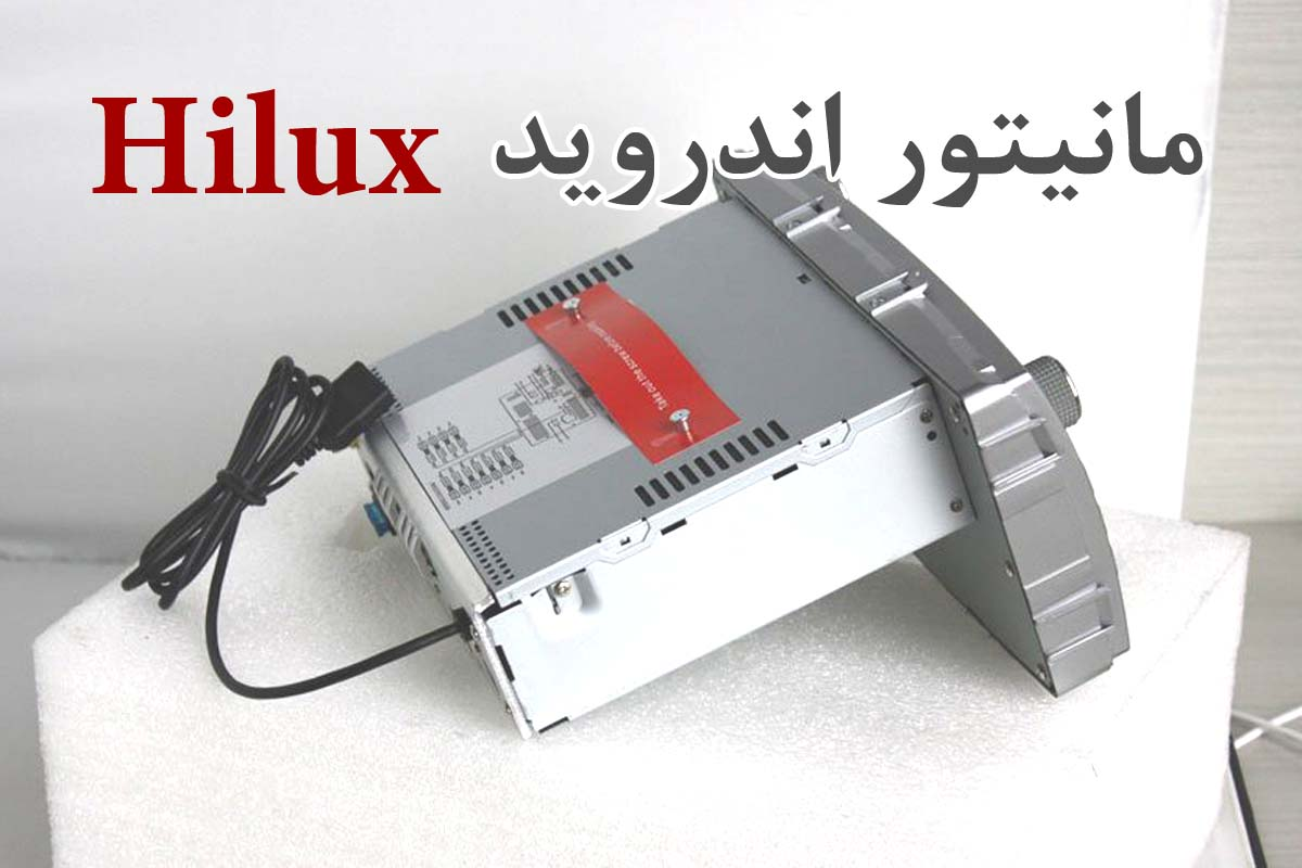 مشخصات فنی مانیتور تویوتا هایلوکس Shiraz City Car Player Shop