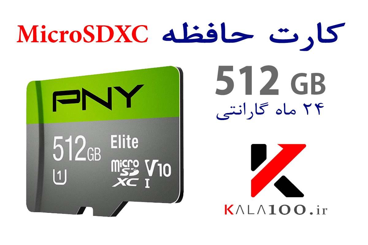 خرید مموری کارت و کارت حافظه موبایل PNY 512GB