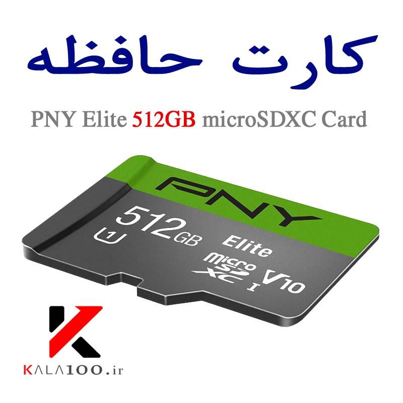 مموری کارت کالا100 512GB MicroSD