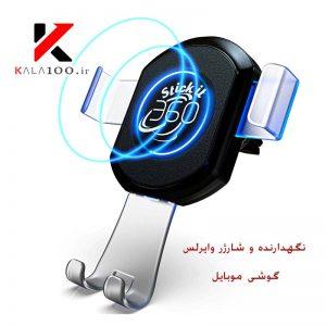نگهدارنده و شارژر وایرلس گوشی موبایل Qi