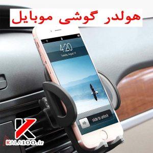 نگهدارنده گوشی موبایل بیم Mobile phone Holder