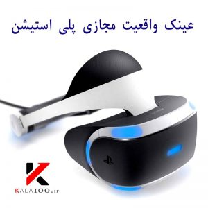 هدست سونی پلی استیشن PS VR
