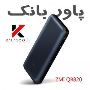 پاور بانک شیائومی ZMI QB820