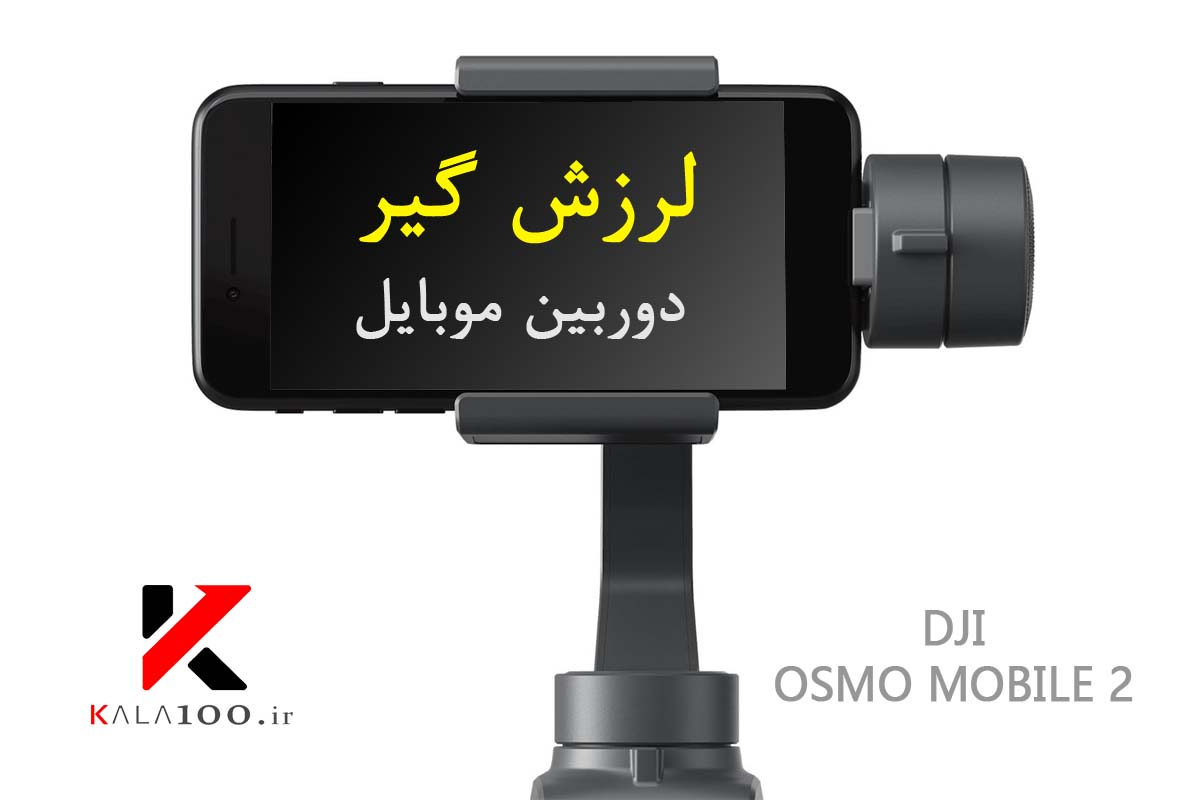پایه لرزشگیر دوربین موبایل محصول کمپانی DJI