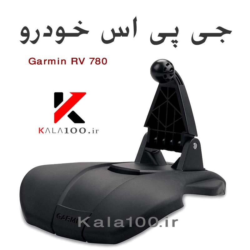 پایه نگهدارنده رهیاب گارمین مدل Garmin RV 780