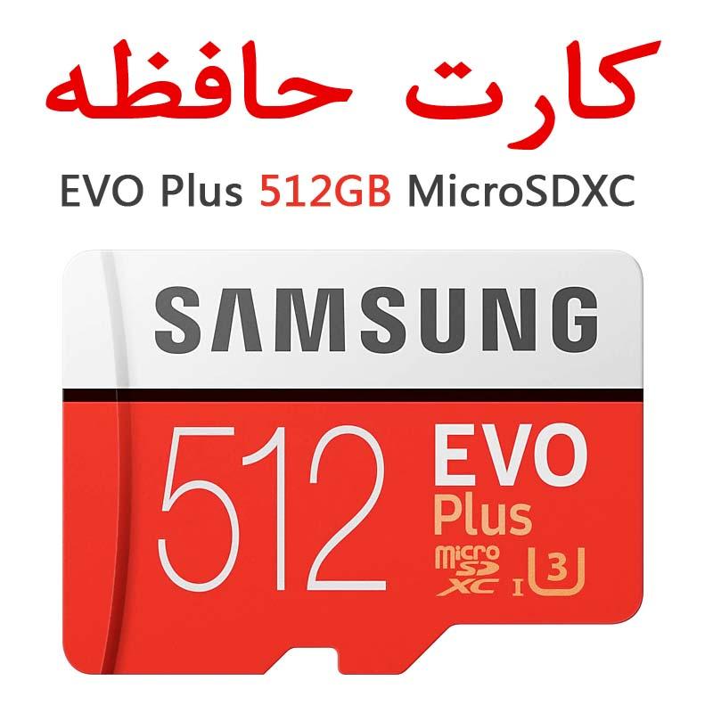 کارت حافظه موبایل ظرفیت 512گیگ