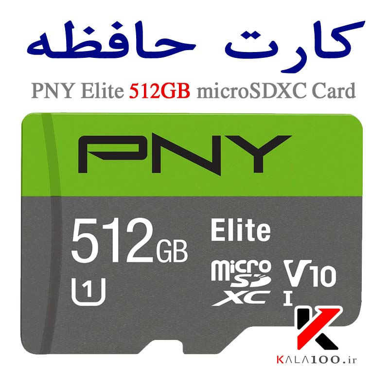 کارت حافظه موبایل PNY 512GB