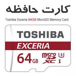 کارت حافظه 64گیگ توشیبا EXCERIA