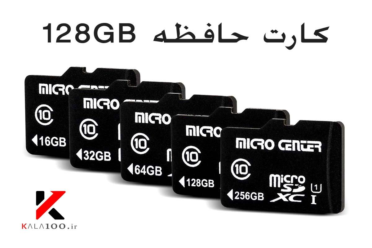 خرید کارت حافظه MicroSD ظرفیت 128 گیگابایت ارزان