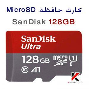 کارت حافظه SanDisk 128GB