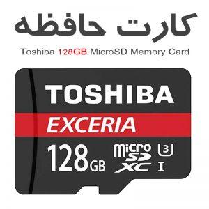 کارت حافظه Toshiba Exceria 128GB