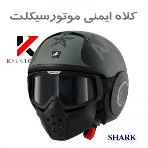 کلاه کاسکت موتور مدل Shark RAW