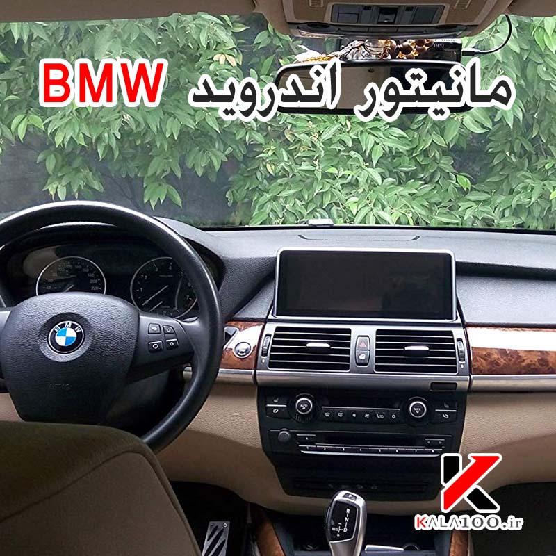 BMW X5 Car Screen Best Price by Kala100 IRAN