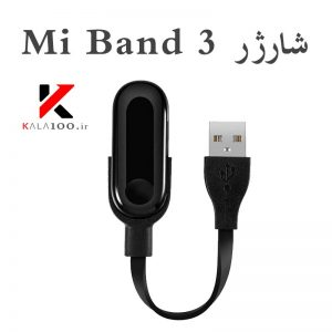 Mi Band 3 Charger
