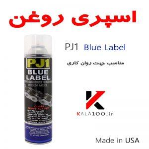 اسپری روغن PJ1 Blue Label