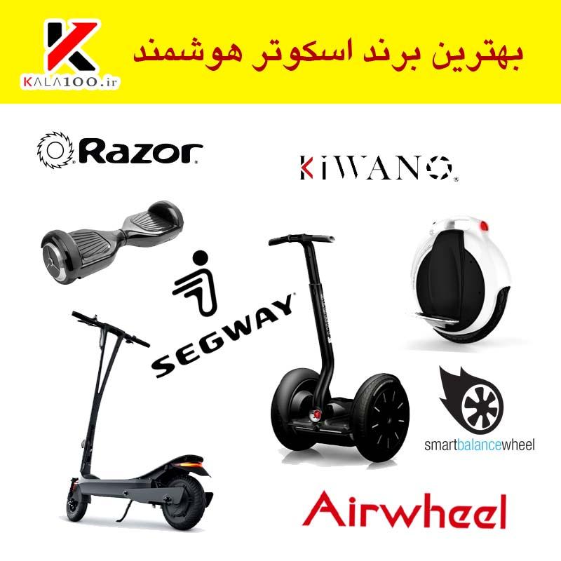 بهترین برند اسکوتر برقی در ایران