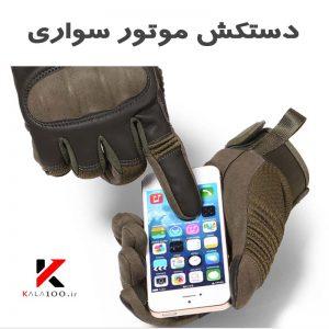 دستکش موتورسواری Cise Gloves