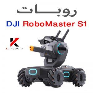 روبات DJI RoboMaster S1