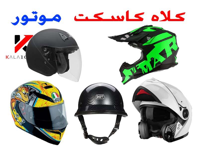 آشنایی با سبک های کلاه کاسکت موتور سیکلت Motocross Helmet / Full Face / Modular