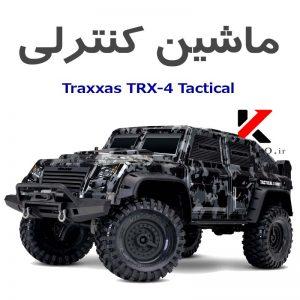 ماشین کنترلی آفرود TRX-4 Tactical