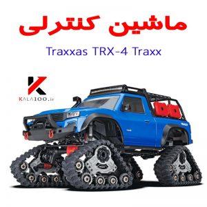 خرید ماشین کنترلی شارژی TRX-4 TRAXX در ایران