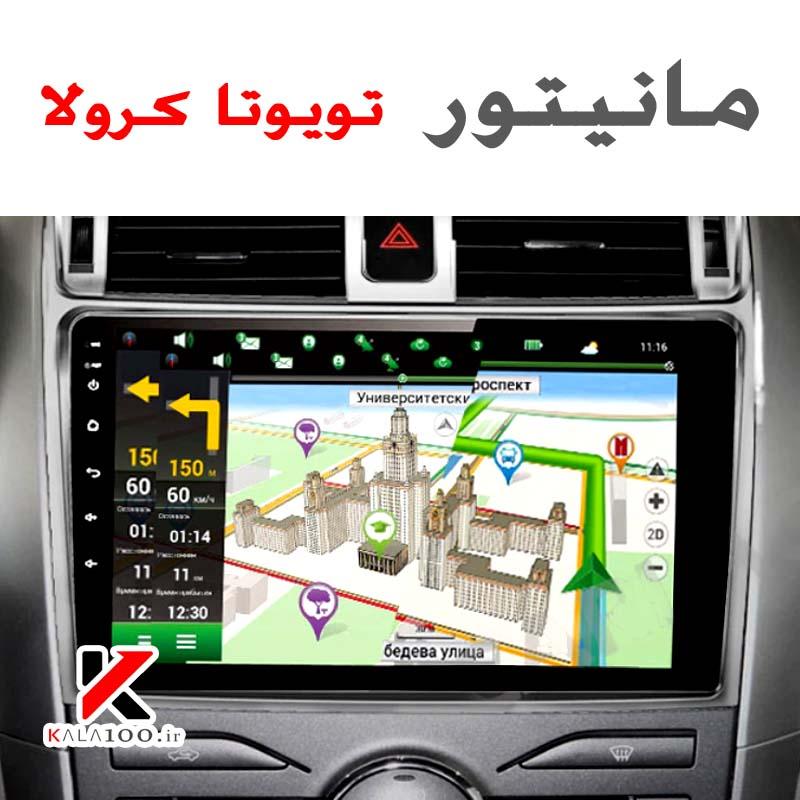 مانیتور تویوتا کرولا اندروید 9 اینچ در فروشگاه آپشن خودرو کالاصد شیراز