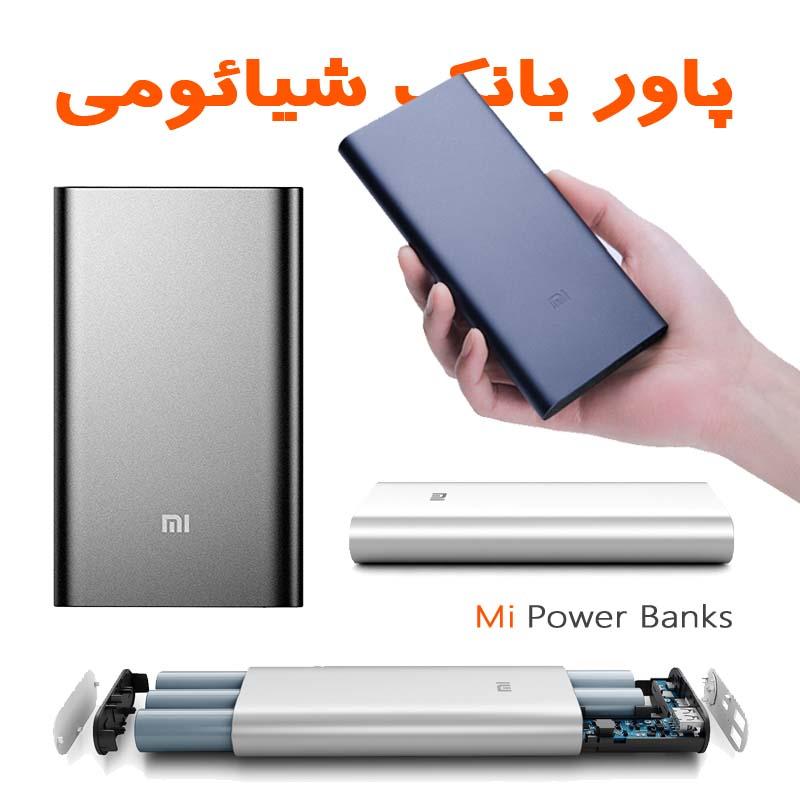 مشخصات فنی و اطلاعات کلی پاور بانک شیائومی Mi Power Bank
