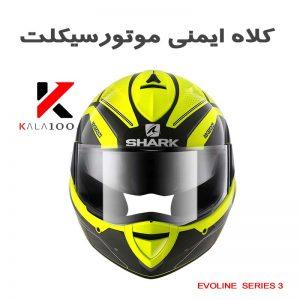 کلاه موتورسواری شارک EVOLINE SERIES3