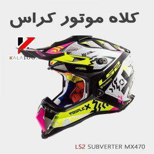 مشخصات فنی، قیمت، تصویر و خرید کلاه موتور کراس ال اس تو مدل SUBVERTER MX470 از نمایندگی LS2 Helmet Iran
