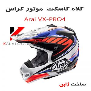 کلاه موتور کراس Arai VX-PRO4