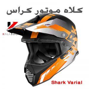 کلاه موتور کراس SHARK VARIAL