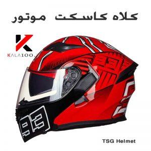 خرید کلاه کاسکت موتورسیکلت فک متحرک ارزان TSG در ایران