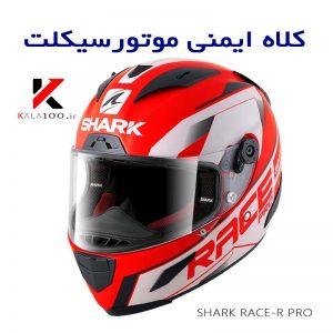 کلاه کاسکت شارک RACE-R PRO