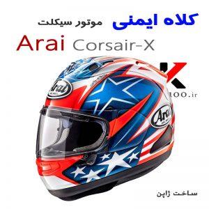 کلاه کاسکت موتور سیکلت آرای ژاپن CORSAIR-X Helmet
