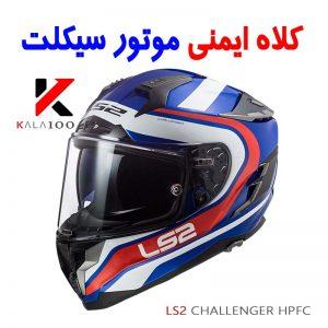کلاه کاسکت موتور سیکلت LS2 CHALLENGER HPFC