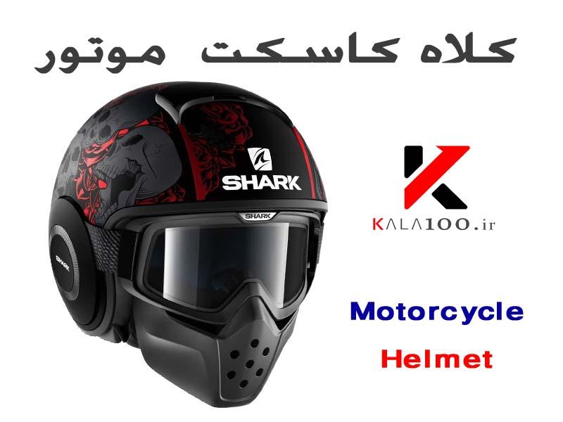 مشخصات فنی، اطلاعات مهم، معرفی تولید کنندگان و برند های کلاه کاسکت - کلاه ایمنی موتور سیکلت Motorcycle Helmet