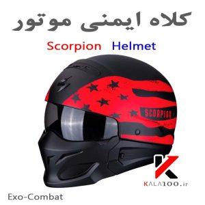 کلاه کاسکت Scorpion Exo-Combat Helmet