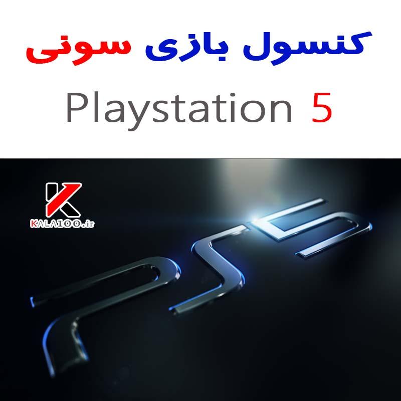 کنسول بازی سونی Playstation 5