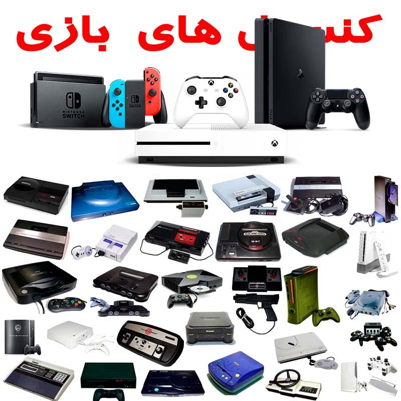 کنسول بازی Video Game Consoles