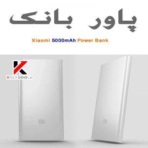 شارژر سیار تلفن همراه Xiaomi 5000mAh Power Bank
