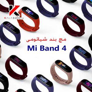 فیمت مشخصات فنی و خرید مچ بند Xiaomi Mi Band 4 در نمایندگی شیائومی ایران