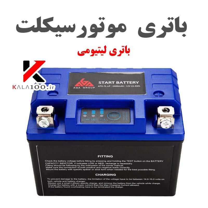 خرید باتری موتور AGA Lithium Motorcycle Battery 12v 2300mAh