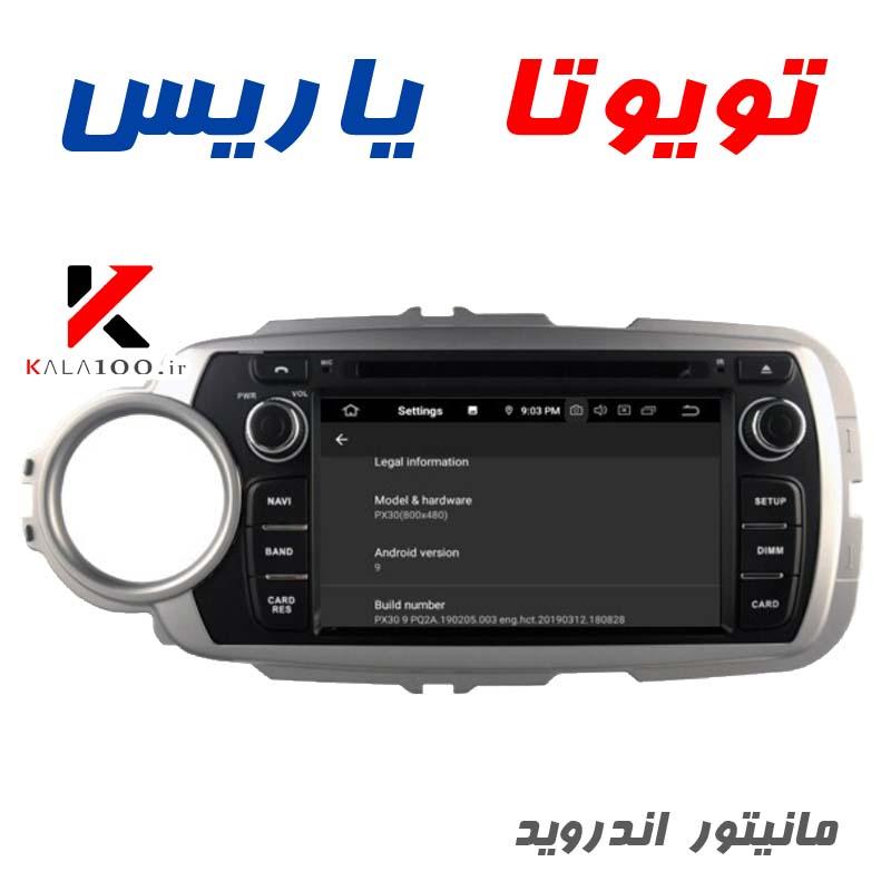 خرید مانیتور تویوتا یاریس Car Screen GPS DVD