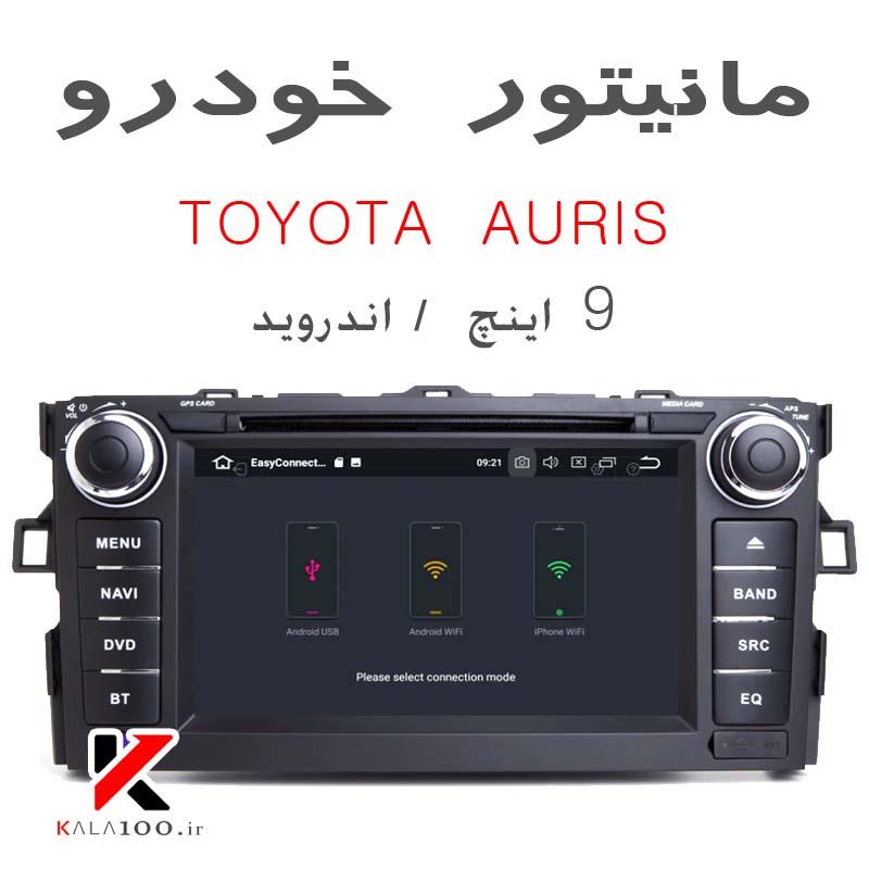 مشخصات فنی خرید لیست قیمت و مقایسه مانیتور ماشین تویوتا Toyota Auris DVD GPS Android Touch Screen