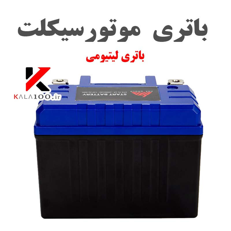 AGA Lithium Motorcycle Battery باتري موتور