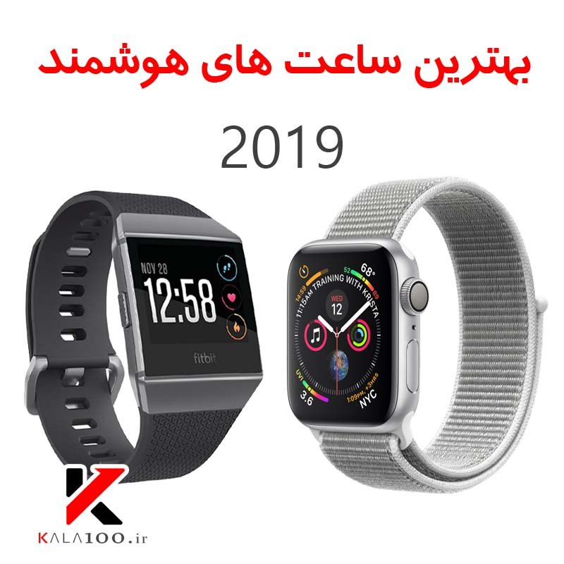 Best Smartwatches 2019 in IRAN