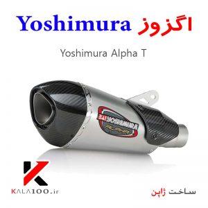 اگزوز موتور سنگین یوشیمورا آلفا تی