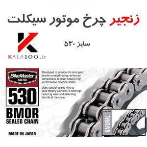 زنجیر چرخ موتور سیکلت BikeMaster 530 Chain