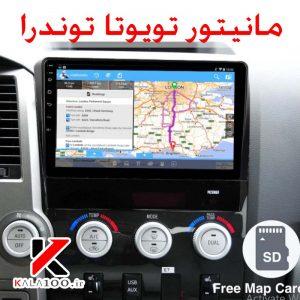 مانیتور تویوتا Double Din Car Radio Screen Toyota Tundra 2007-2013